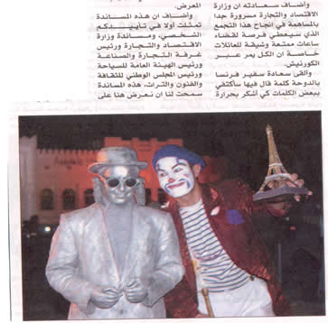 qatar- clown mime